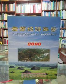 云南经济年鉴.2000(总第9期)