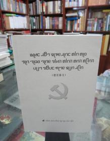 中国共产党第十六次全国代表大会文件选编(德宏傣文)