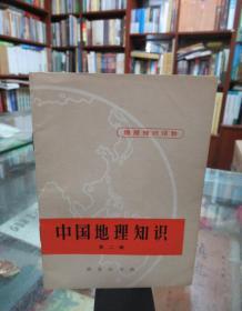 地理知识读物:中国地理知识 第二辑