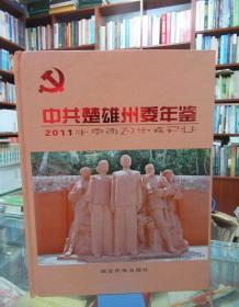 中共楚雄州委年鉴.2011