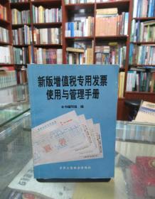 新版增值税专用发票使用与管理手册