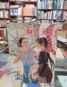 云南群众文艺1983 2