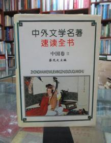 中外文学名著速读全书 中国卷Ⅱ