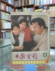 大众电影 1985.8