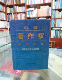 中国著作权实用全书