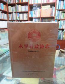 永平县政协志1984~2012