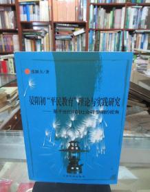 """晏阳初""""平民教育""""理论与实践研究:基于当代中国社会转型期的视角 一版一印"""