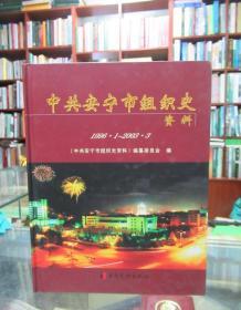中共安宁市组织史资料:1996·1~2003·3