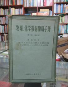 物理、化学数据简明手册(第二版 增订版)