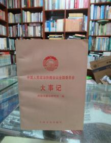 中国人民政治协商会议全国委员会大事记(1948---1987)