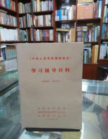 中华人民共和国档案法学习辅导材料