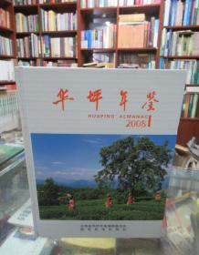 华坪年鉴.2008(附光盘)