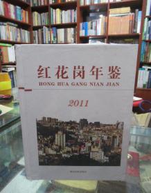红花岗年鉴. 2011
