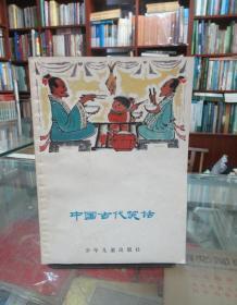中国古代笑话