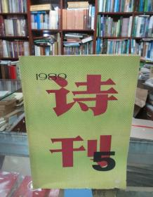 诗刊1989 5