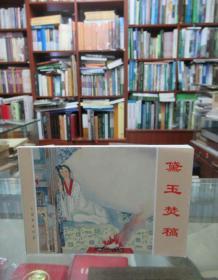 连环画:红楼梦故事① 黛玉焚稿 一版一印