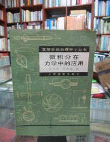 高等学校物理学小丛书:微积分在力学中的应用