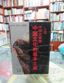 中华大家读:中国文化的基本文献.历史卷