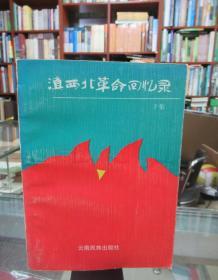 滇西北革命回忆录 下集