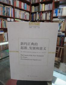 当代西方圣经研究译丛:新约正典的起源、发展和意义 一版一印