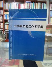 云南省节能工作者手册