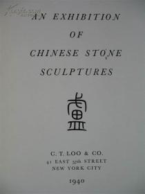 【包邮】 1940年出版 卢芹斋藏历代石雕珍品《中国石雕展》