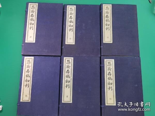 """中国书店80年代刷印本《愚斋存稿初刊 》(线装六函60册100卷全套),原装原函,未修未衬,超大开本,超大部头,品好。""""中国商父""""盛宣怀终生巨著,研究盛宣怀最具价值的原始资料。"""