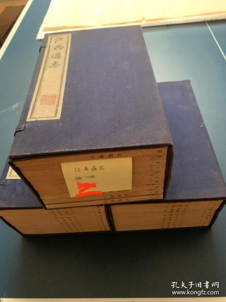 (清)光绪7年《江西通志》(3函30册全), 1987年江苏广陵古籍刻印社影印,超大开本,超大部头。量少。