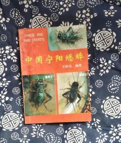 中国宁阳蟋蟀 作者:  王际云 出版社:  泰安市新闻出版社 z