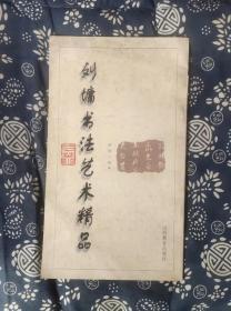 刘墉书法艺术精品(第一卷) 刘墉 / 山西教育出版社 DD