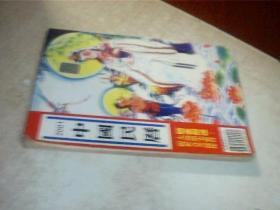 2001年中国民历 有私印,有写画