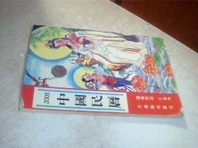 2005年中国民历 有私印,有写画