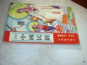 2004年中国民历 有私印,有写画
