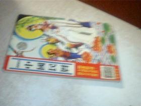 2003年中国民历 有私印,有写画