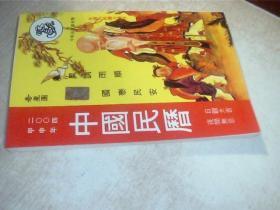 2004年中国民历 增订本 有私印,有写画