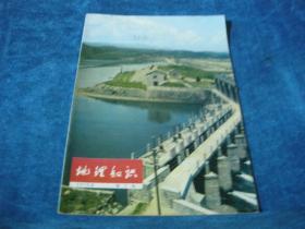 地理知識1975 1