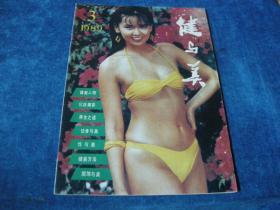 健與美 1989年3期