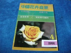 中國花卉盆景1991年第4期