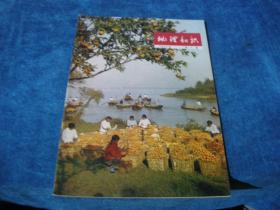 地理知識1975 3