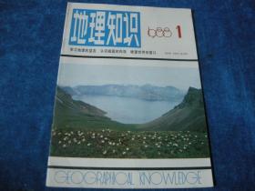 地理知識1988 1