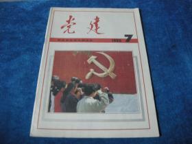 黨建(月刊)1995第7期