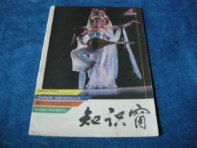 知識窗 1986年第4期