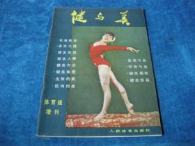 健與美 體育報增刊