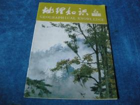 地理知識 1981 6