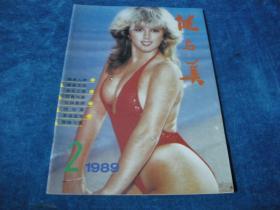 健與美1989年第2期
