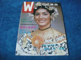 世界知识画报1985 5