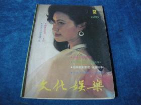 文化娛樂 1986 2