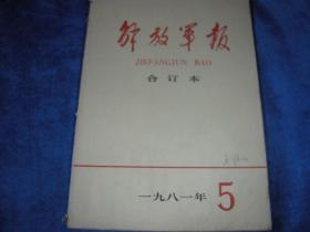 解放军报1981年5月合订本