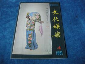 文化娛樂1981 4