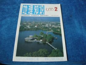 地理知識1988 2